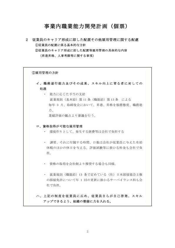 北海道職業能力開発サービスセンター(札幌市白石 …