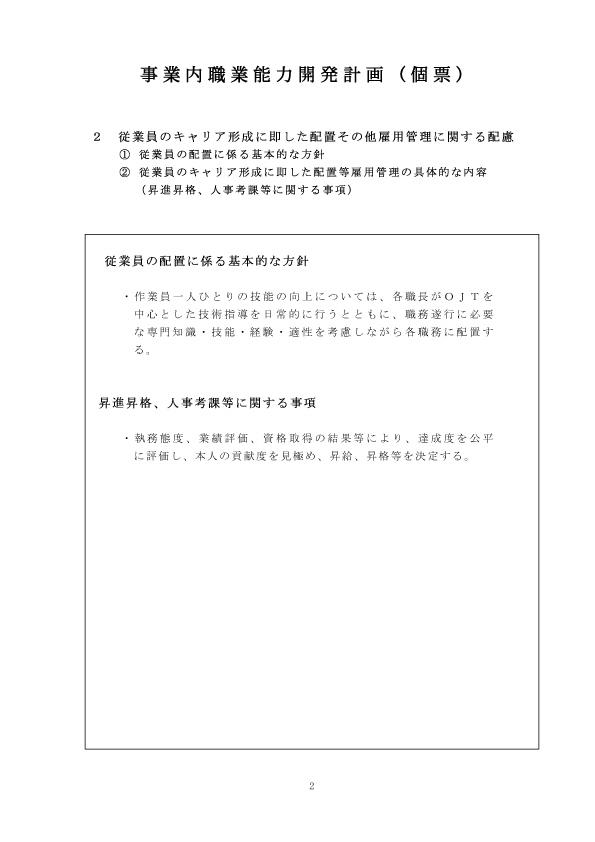 公共職業訓練 | 経済部労働 ... - 北海道庁