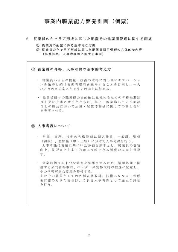 千葉労働局様式集 | 千葉労働局 - jsite.mhlw.go.jp